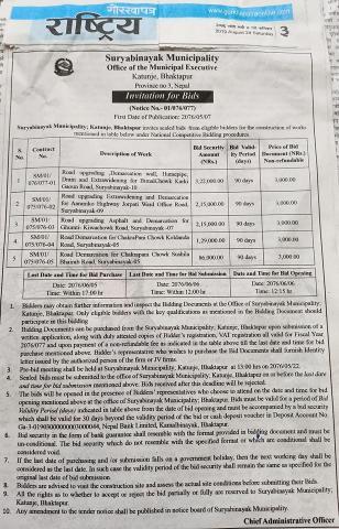 सार्वजनिक निर्माण कार्यको सूचनाः गारेखापत्र राष्ट्रिय दैनिकः २०७६ भाद्र ७ गते शनिवार